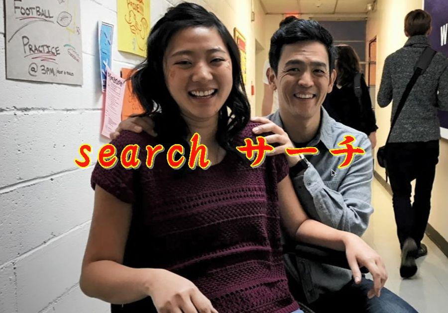 映画 search/サーチ 面白いサスペンス作品です ネタバレ感想・評価