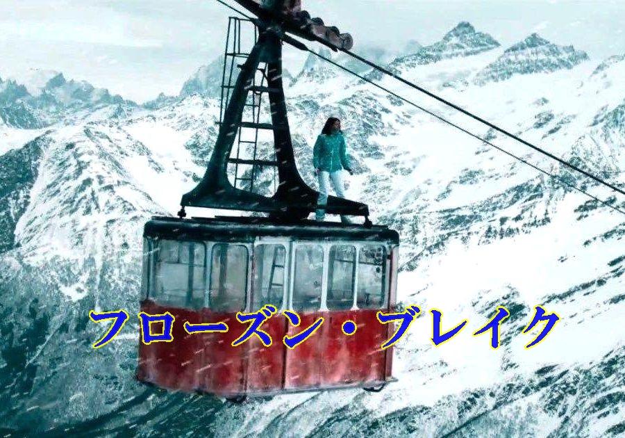 フローズン・ブレイク 映画感想・ネタバレ・考察・あらすじ・結末